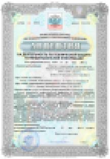 Лицензия ФСТЭК России на деятельность по технической защите конфиденциальной информации (ТЗКИ)
