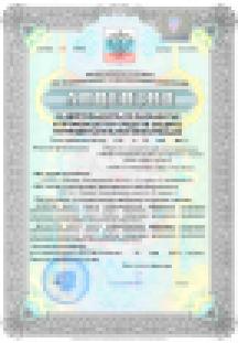 Лицензия ФСТЭК России на деятельность по разработке и производству средств защиты конфиденциальной информации (РиПСЗКИ)